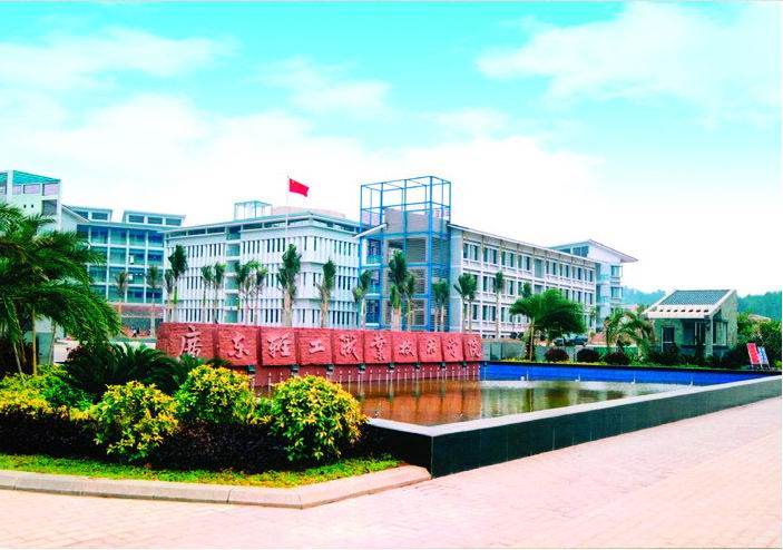 Guangdong Institute of Light Industry