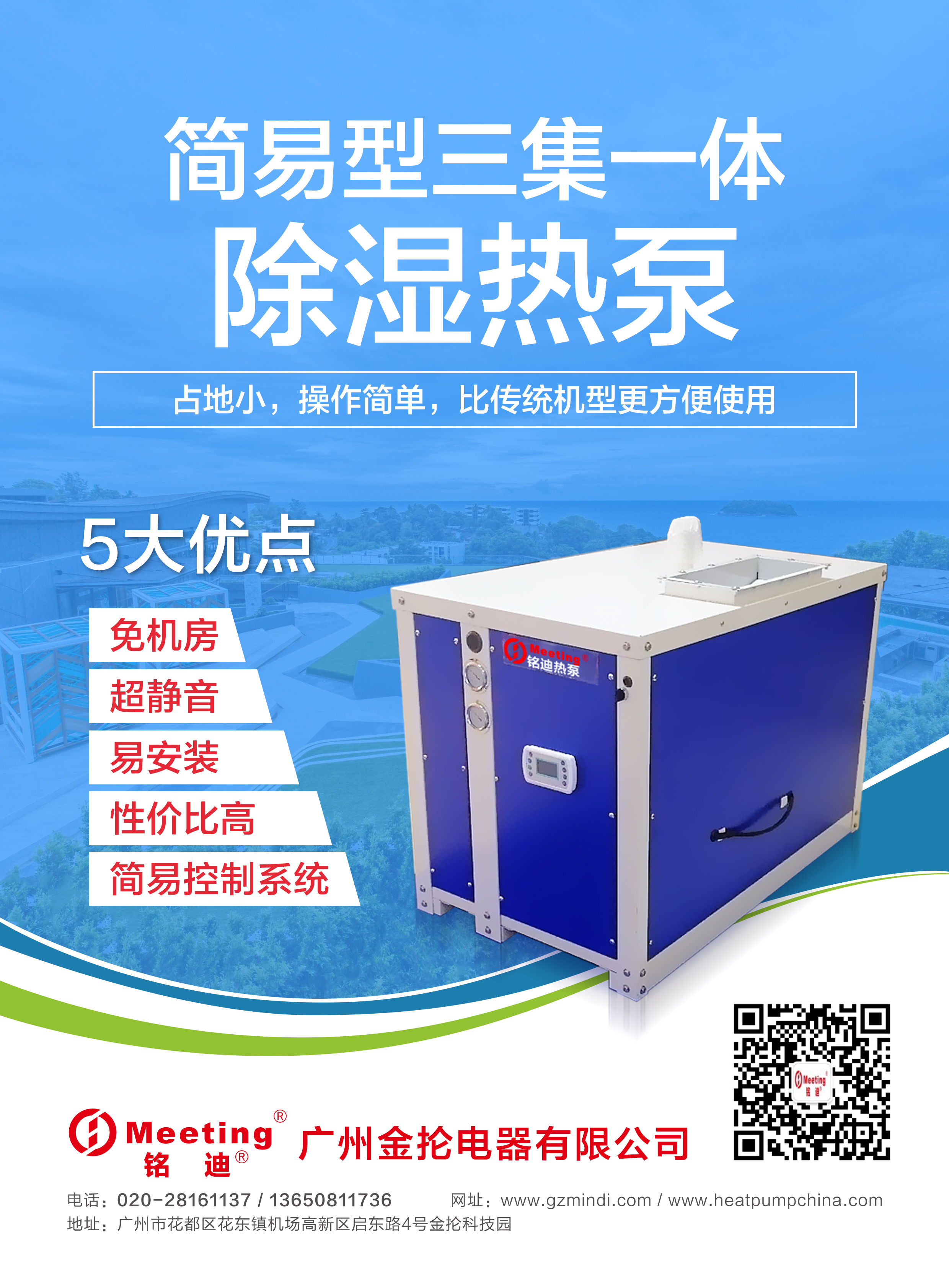 Jin Hao Ming Di simple three-in-one machine listed